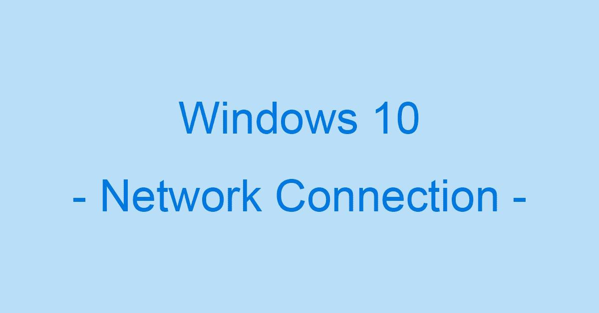 Windows 10でネットワーク接続ができない/表示されない場合