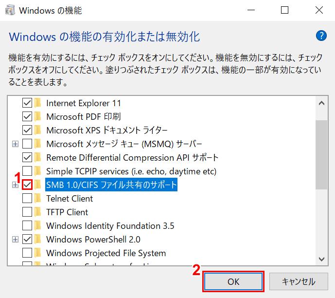 SMB1.0 CIFSファイル共有のサポートを選択