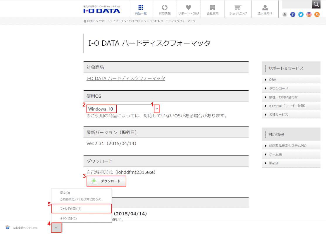 I-O DATA ハードディスクフォーマッタのダウンロード