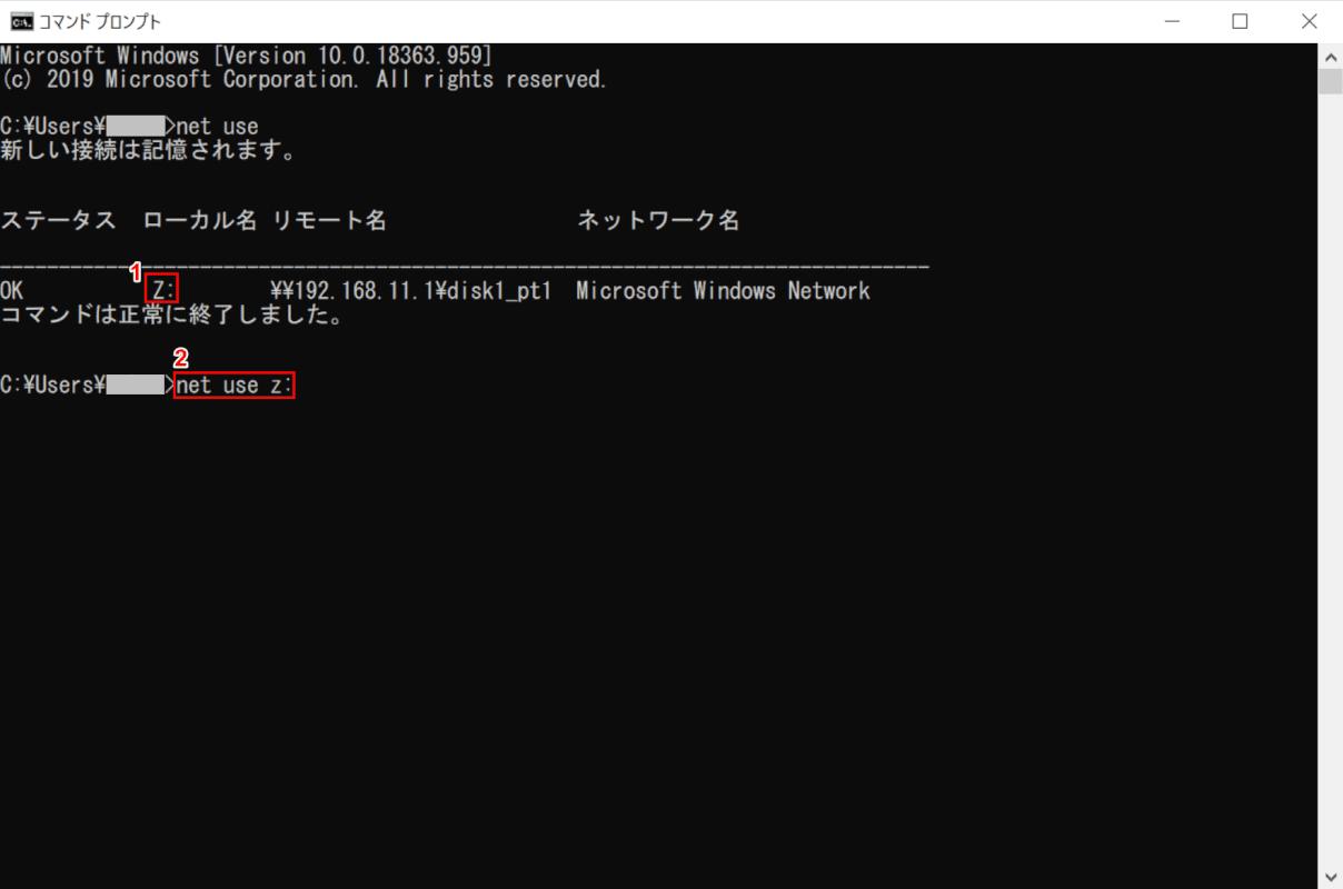 Windows 10のネットワークドライブのフルパスをコピーする方法、net use ドライブ名
