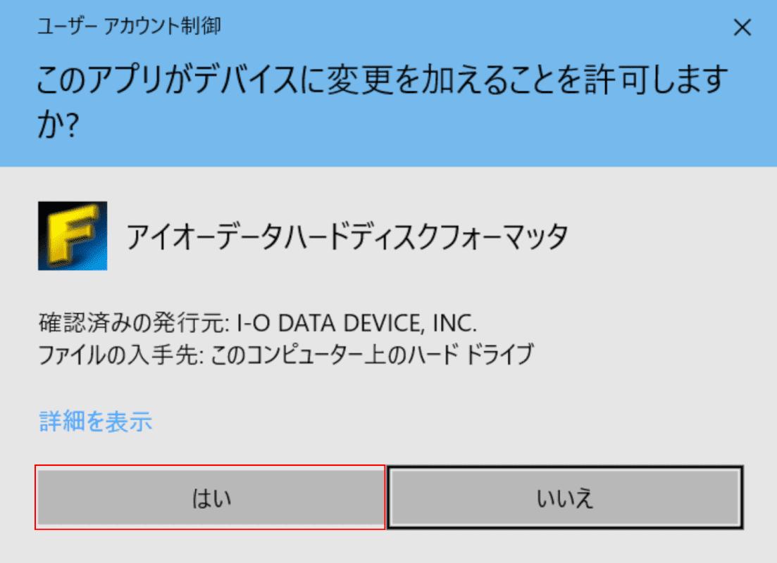 HDDFMT、ユーザーアカウント制御ダイアログボックス