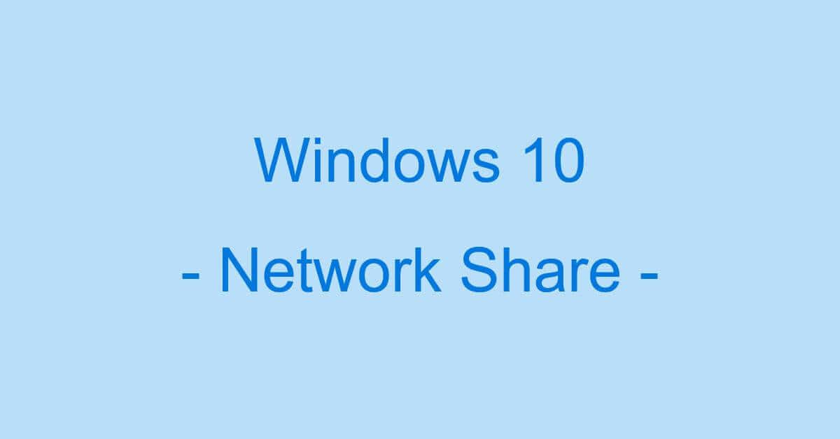 Windows 10のネットワーク共有の設定方法