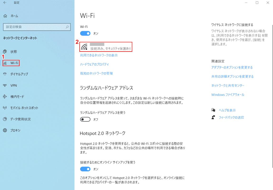 設定ダイアログボックス、Wi-Fi
