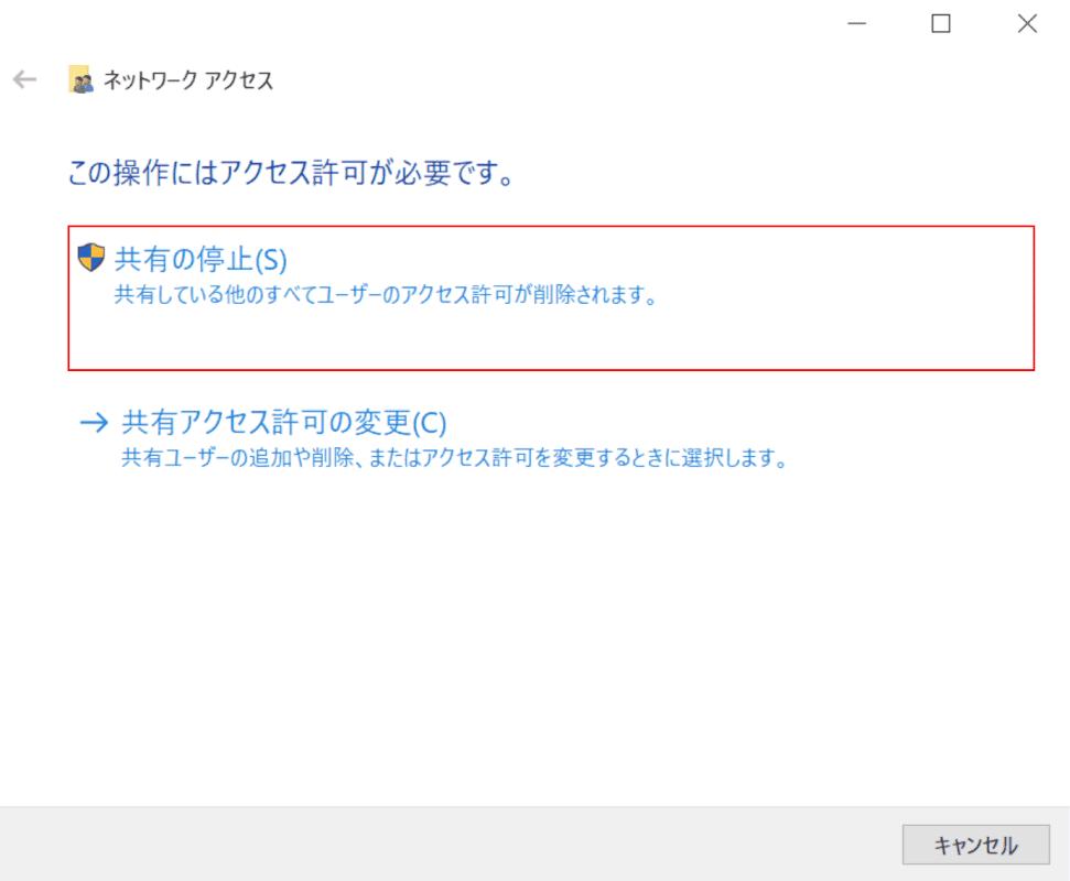 ネットワークアクセスダイアログボックス