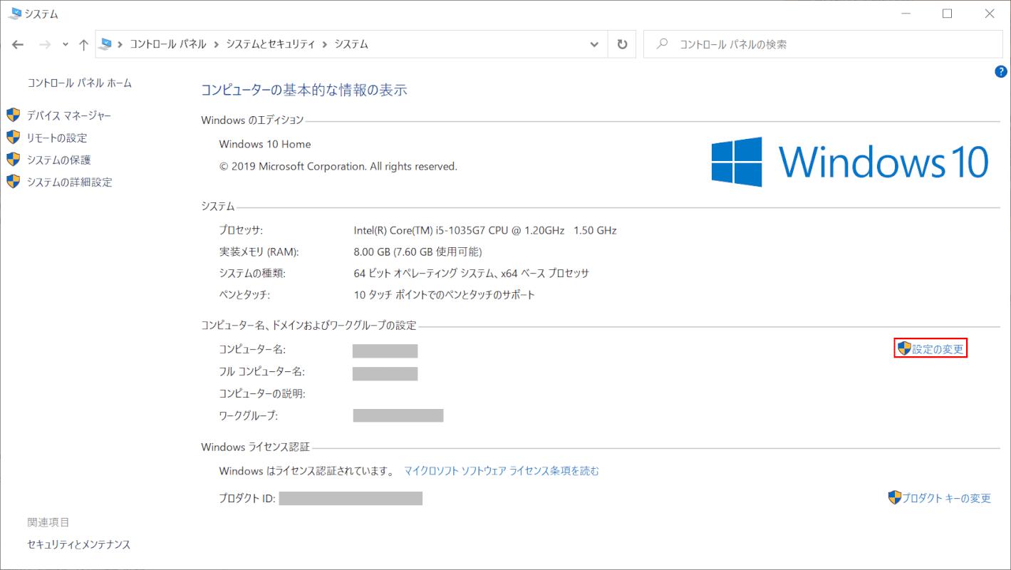 システム、コンピューター名、ドメインおよびワークグループの設定の変更
