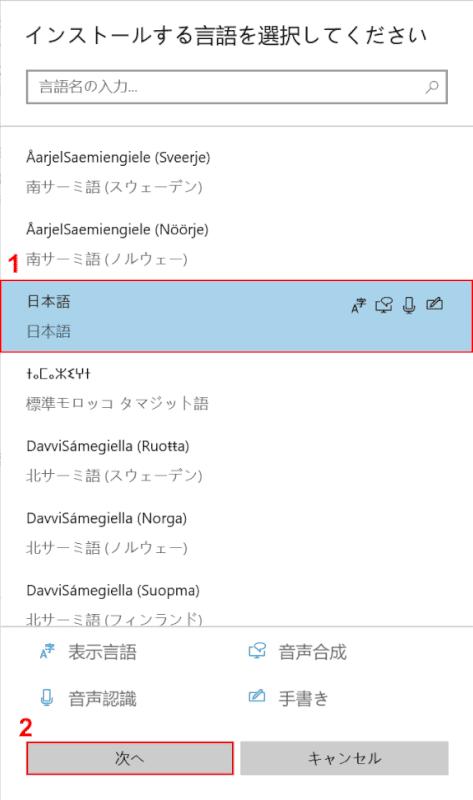 一覧から日本語