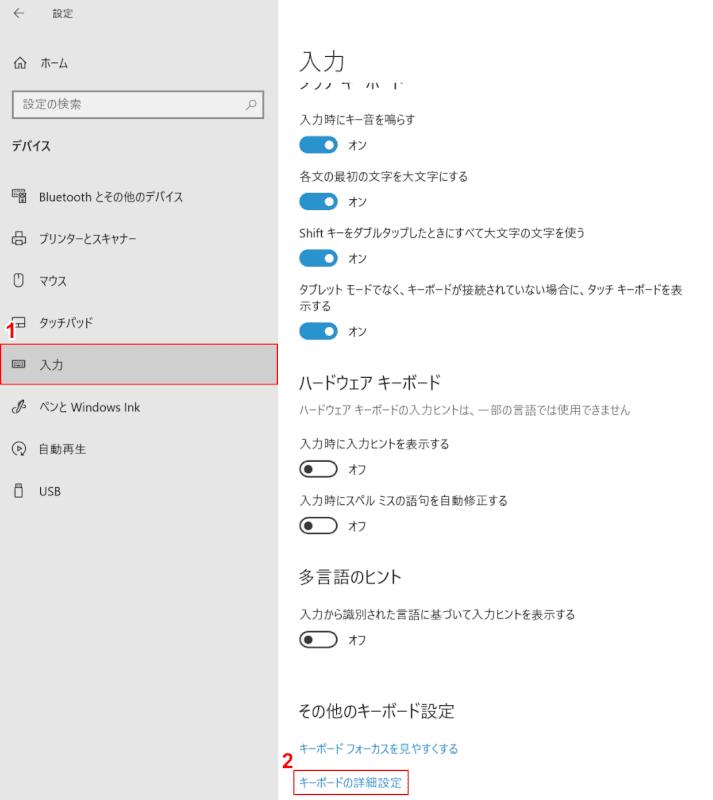 入力タブ日本語