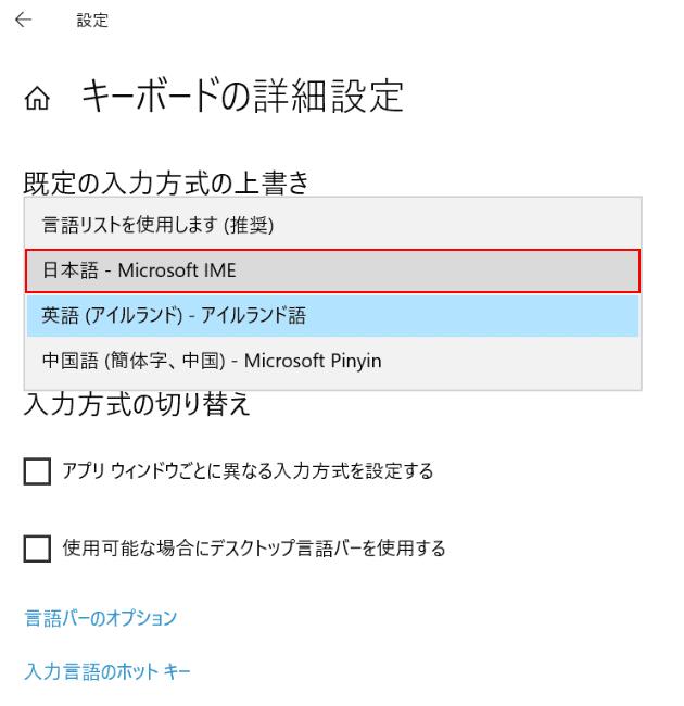 日本語規定の入力方法