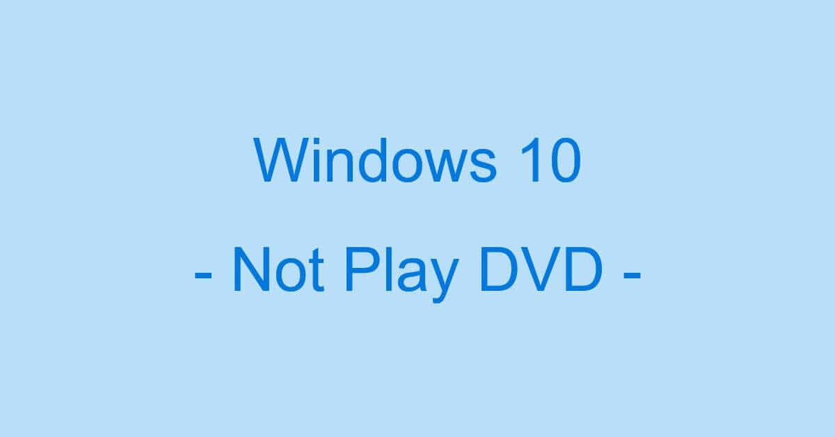 Windows 10でDVDが再生できない場合の対処法