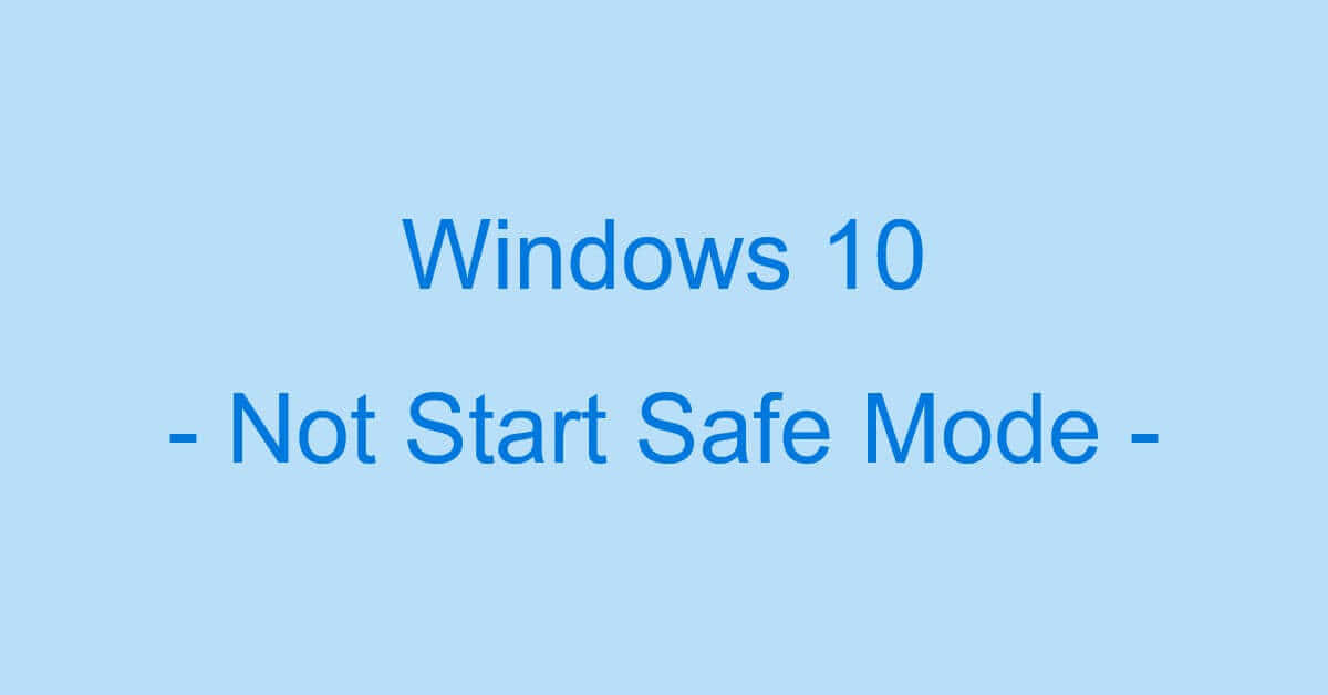 Windows 10でセーフモードが起動しない場合の対処法