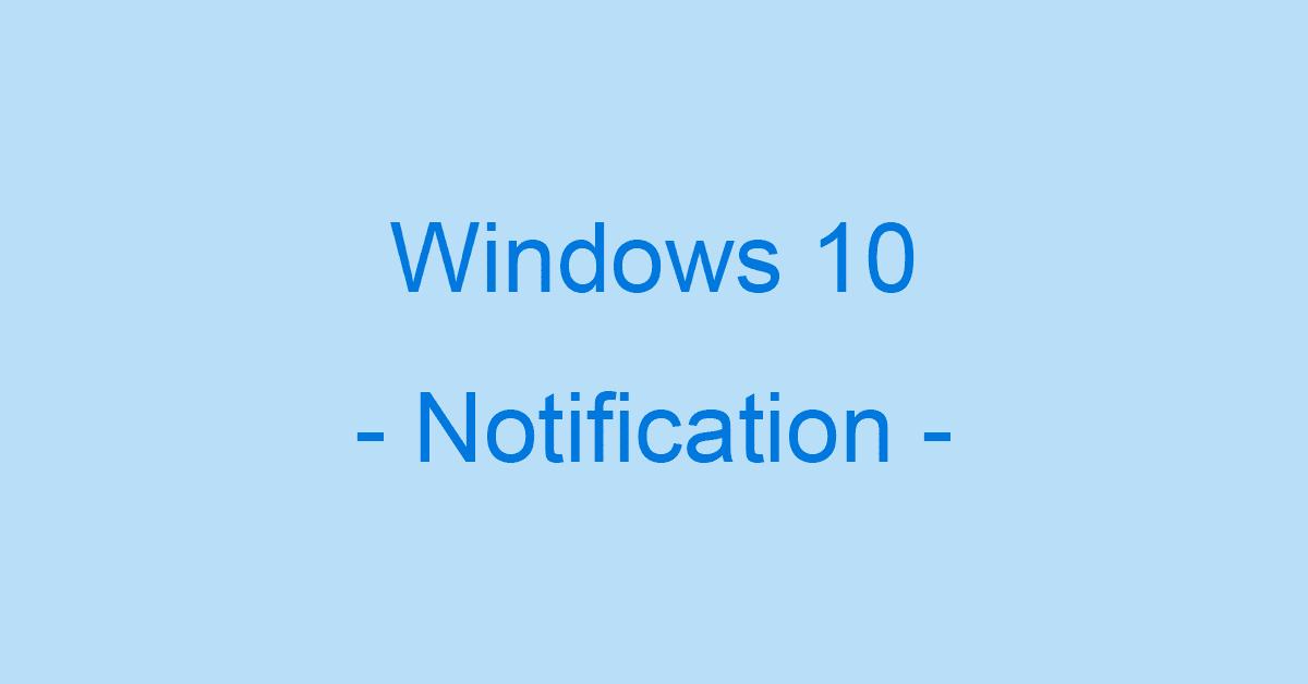 Windows 10で通知を設定する方法