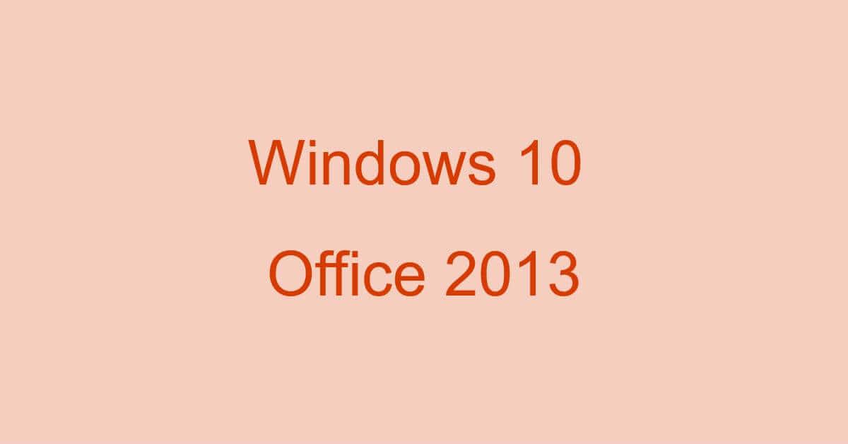 Windows 10でOffice 2013はインストール/使用できるか?