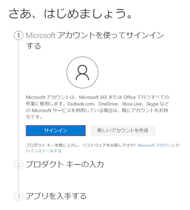 セットアップサイトにアクセス
