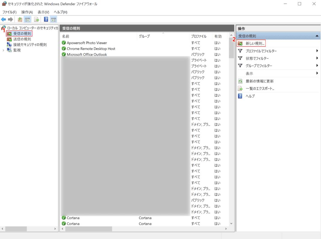 セキュリティが強化されたWindows Defenderファイアウォール