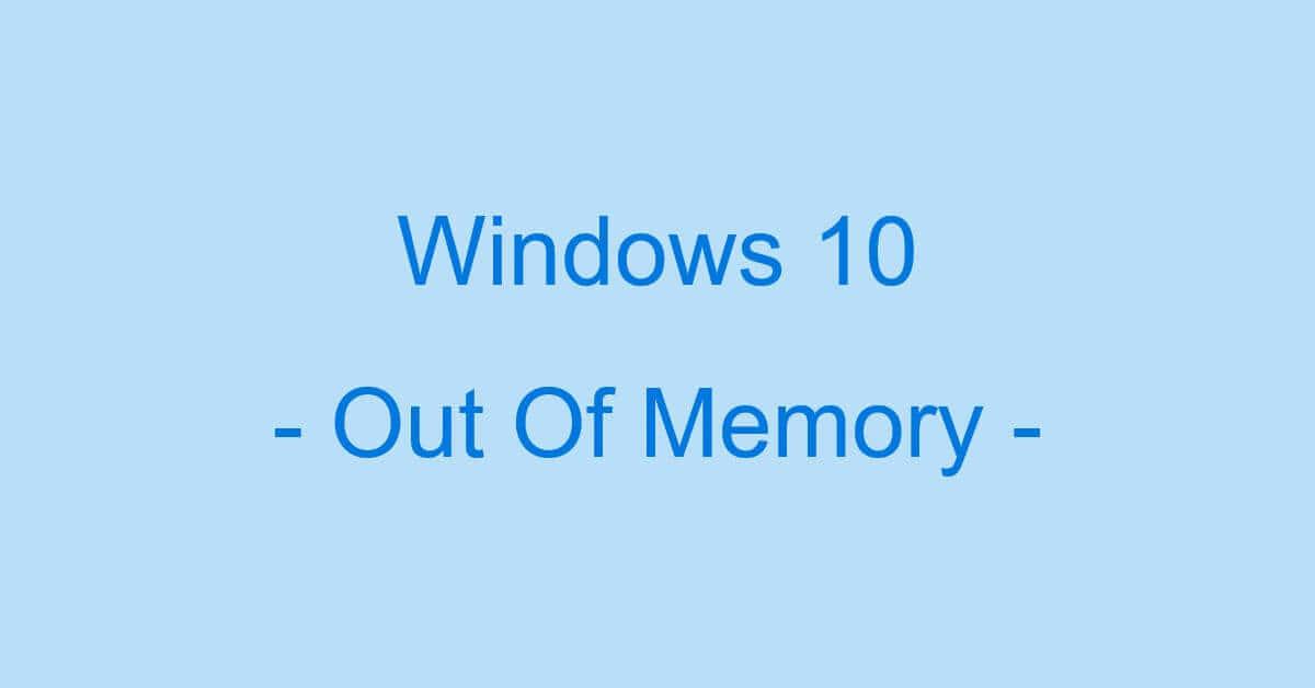 Windows 10のメモリ不足について