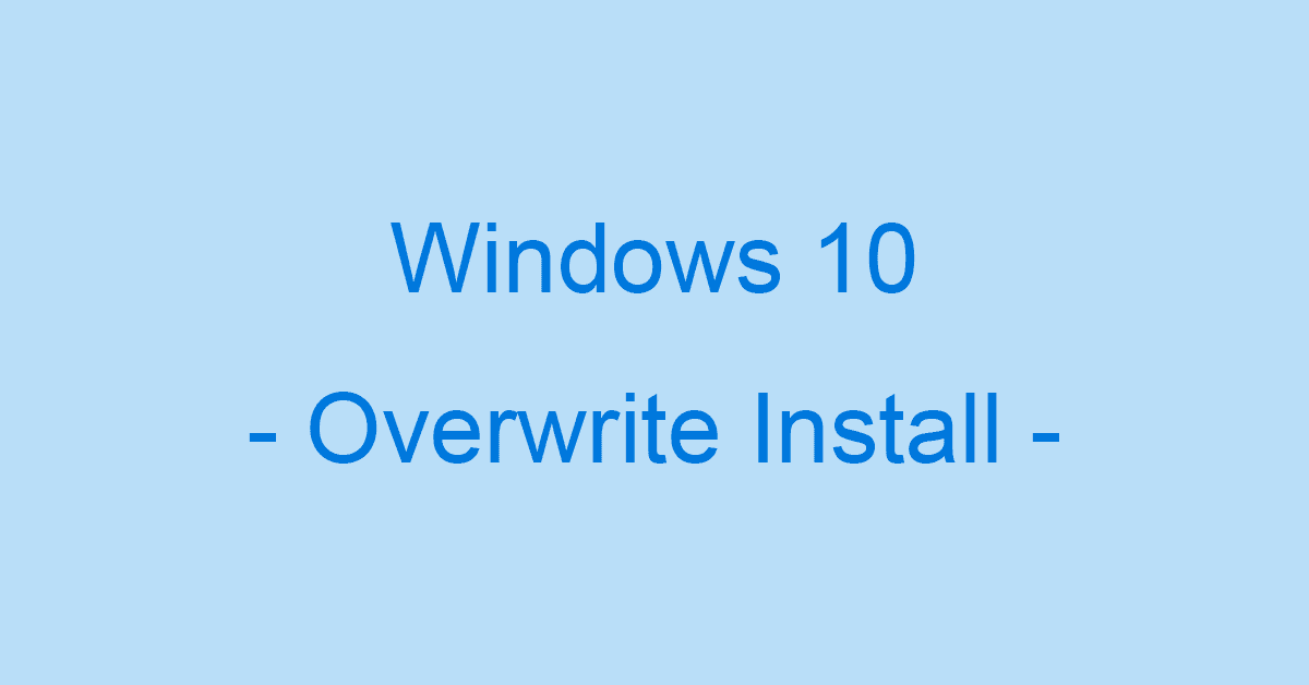 Windows 10を上書きインストールする方法