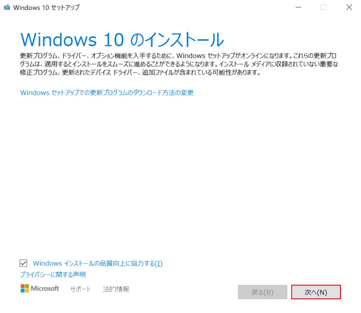 Windows 10セットアップの起動