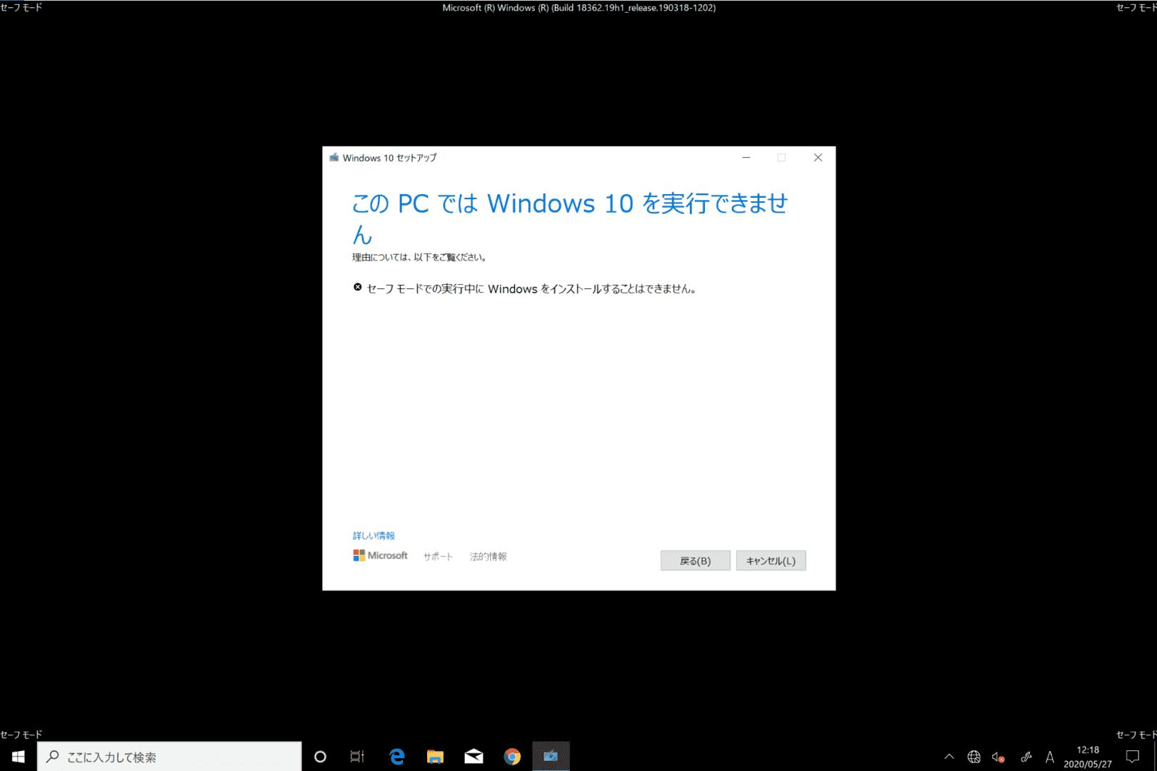 セーフモードからWindows 10の上書きインストール