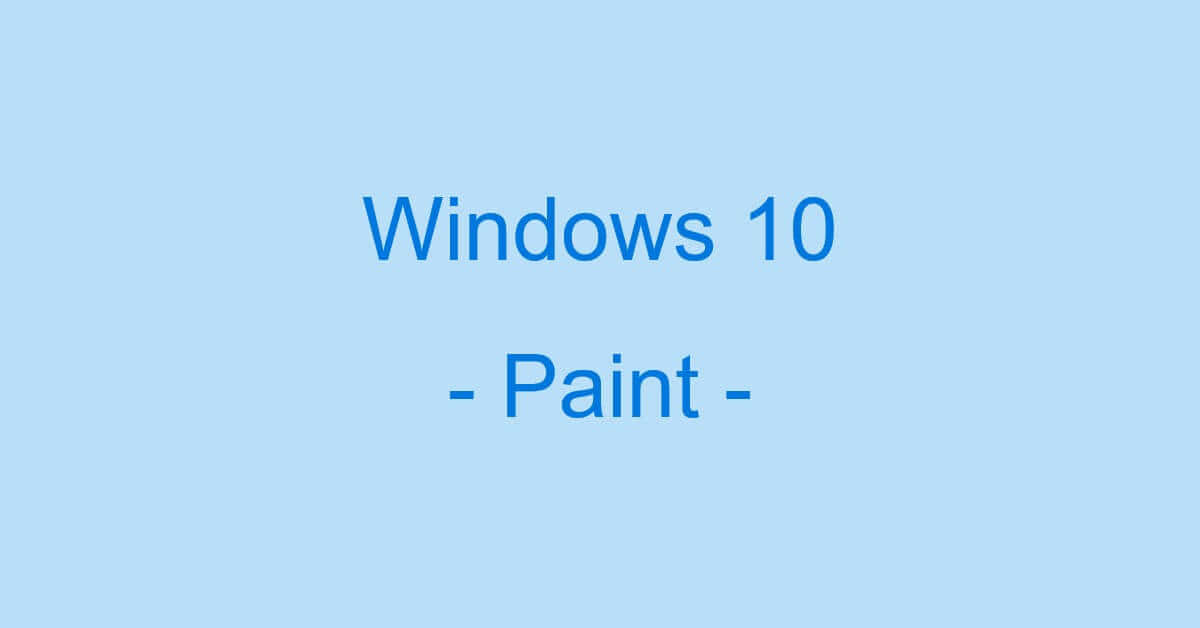 Windows 10でのペイントの使い方(アプリが消えた時の場所等も)