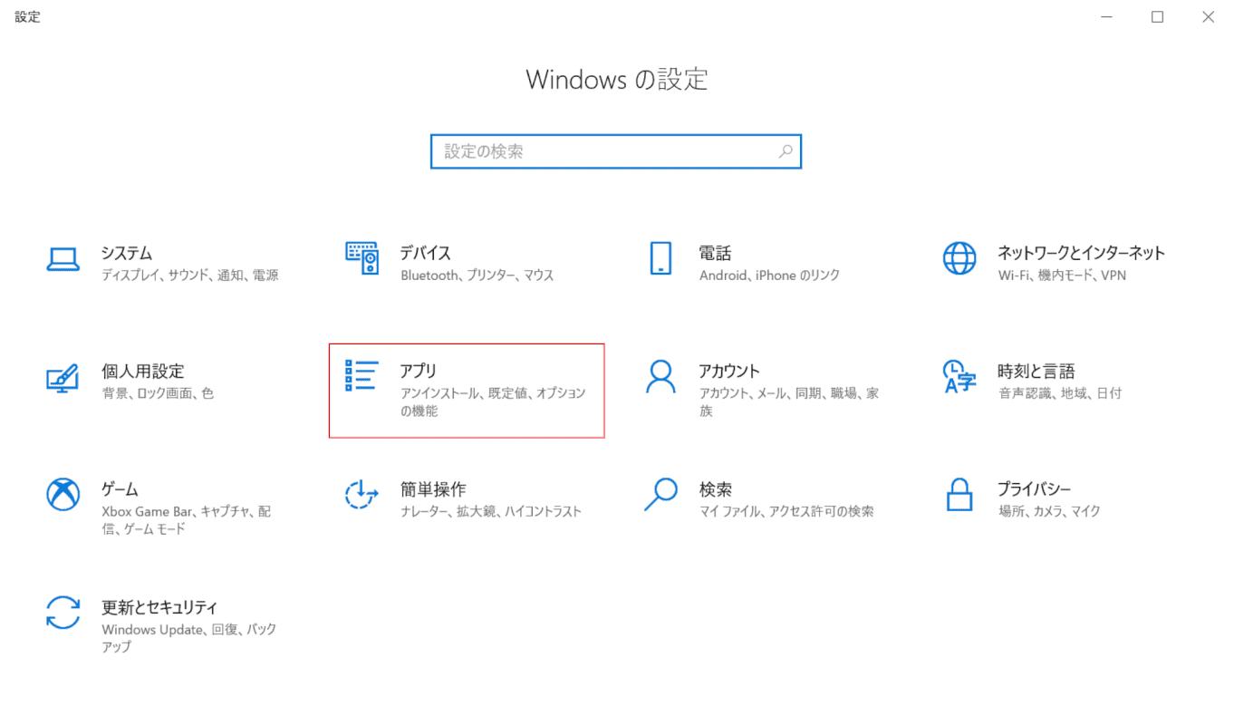 アンインストール アプリ