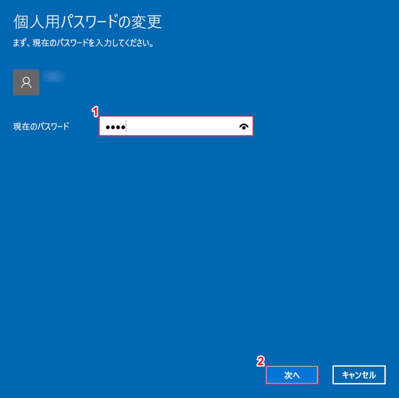 個人用パスワード変更