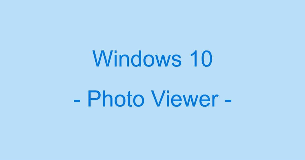Windows 10でフォトビューアーを起動する