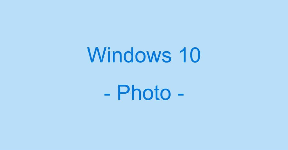 Windows 10のフォトアプリの使い方