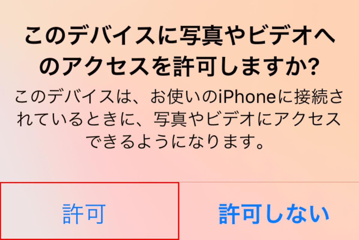 アクセス許可のメッセージ