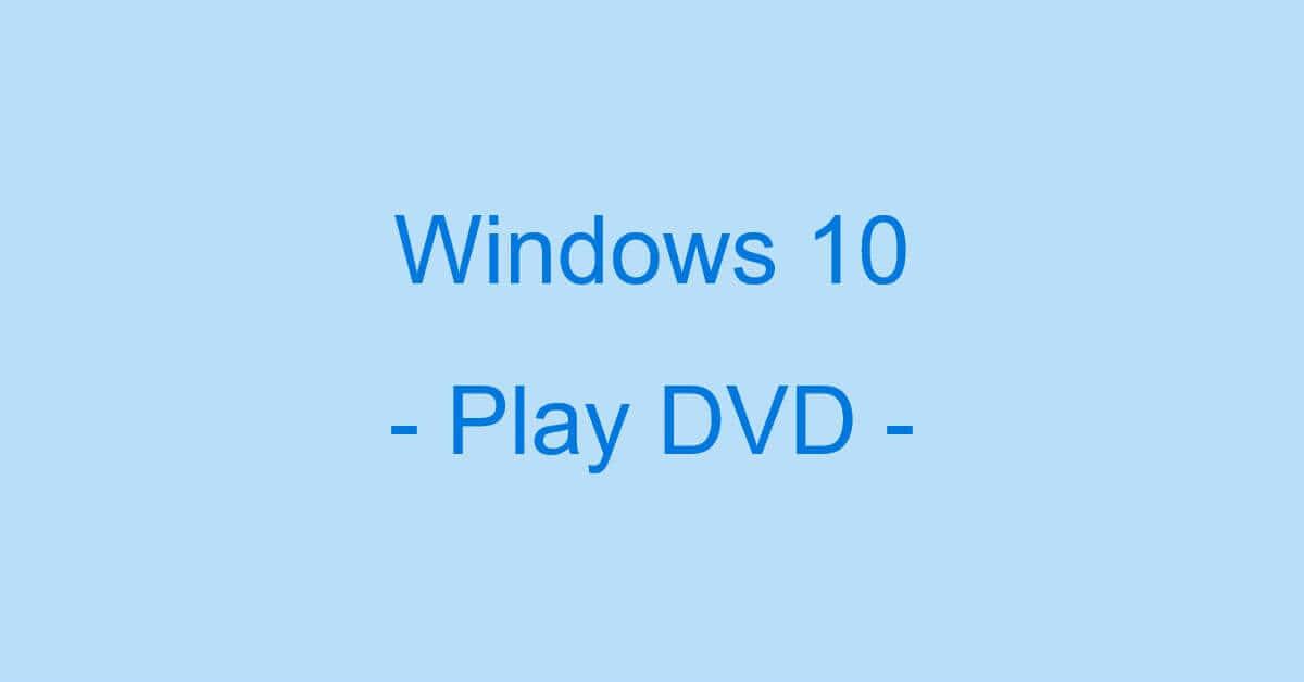 Windows 10でDVDを再生する方法やおすすめの再生ソフトのご紹介