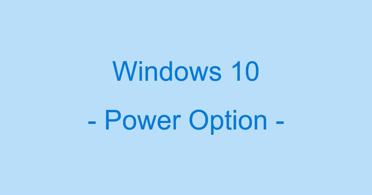 Windows 10の電源オプションの設定方法