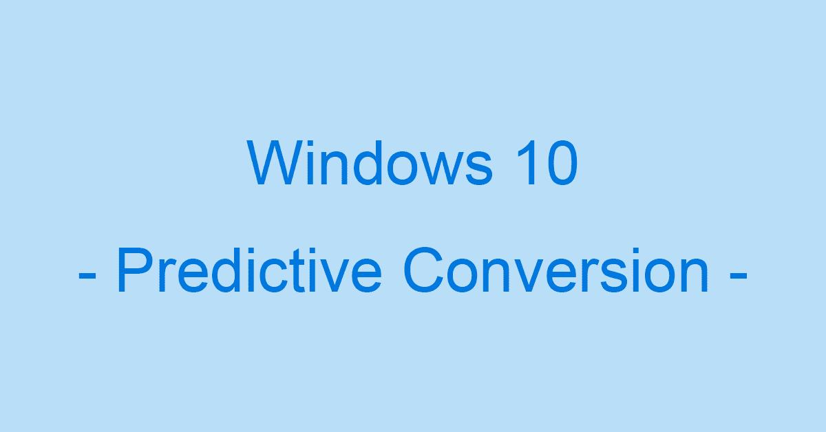 Windows 10の予測変換の登録や削除方法
