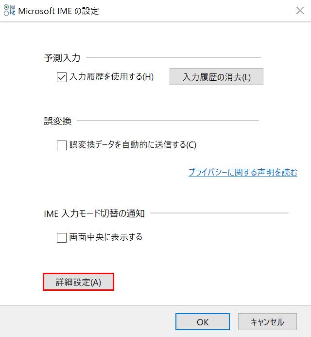 Microsoft IMEの設定