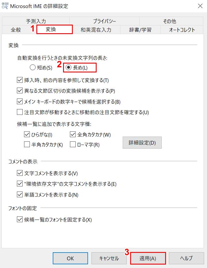 Microsoft IMEの詳細設定変換タブ
