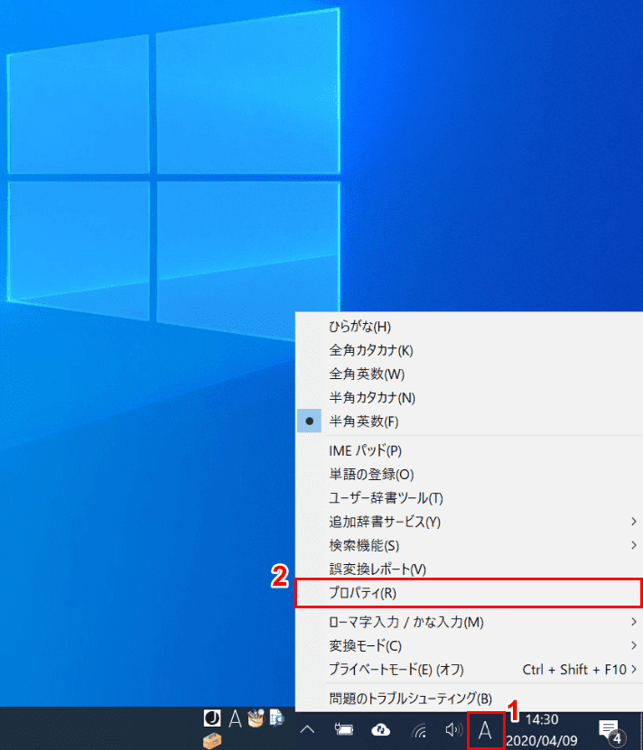 IME予測変換のリセット