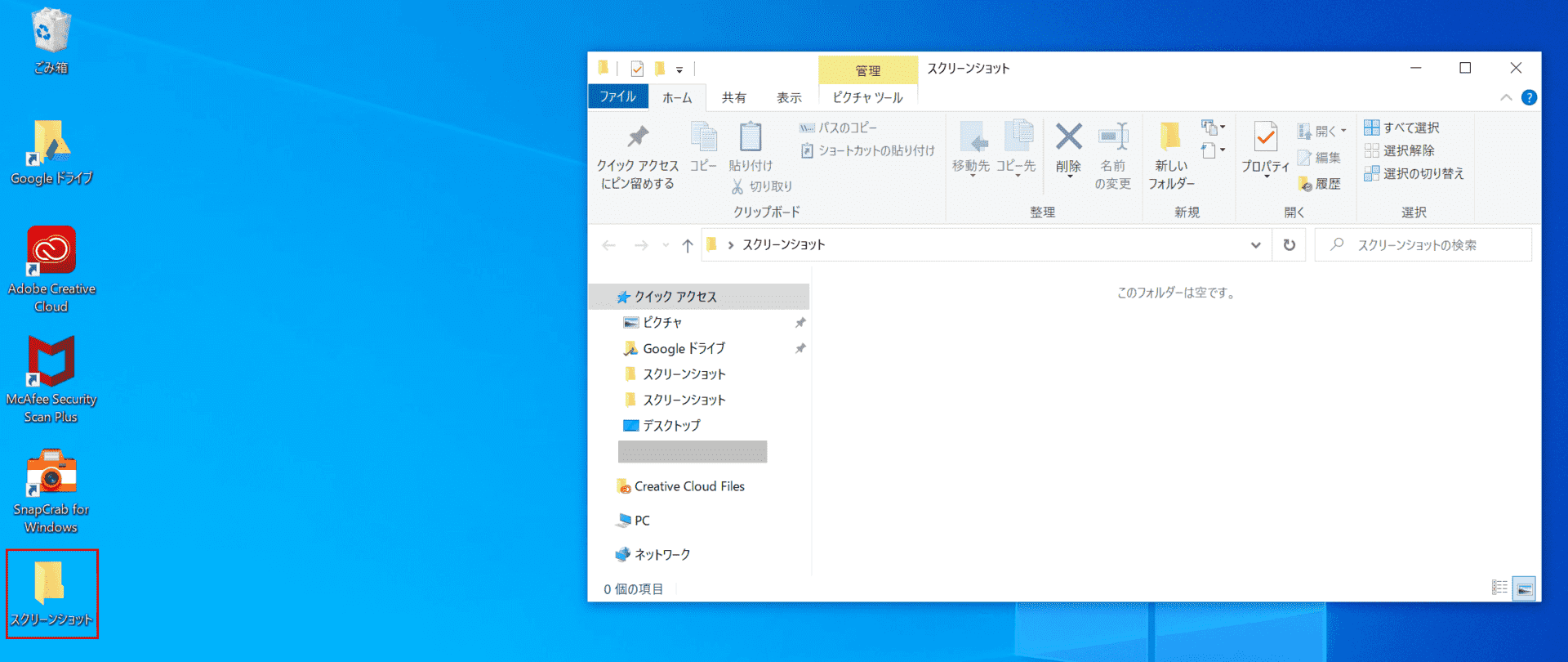 デスクトップ(スクリーンショットフォルダー)
