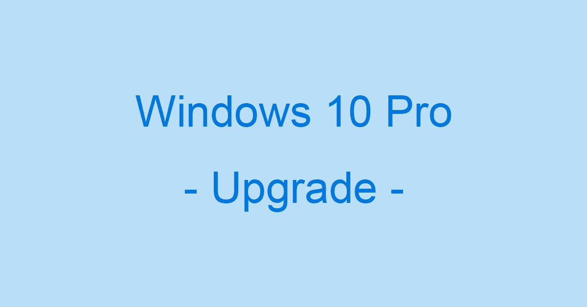 Windows 10 HomeからProへアップグレードする価格と方法