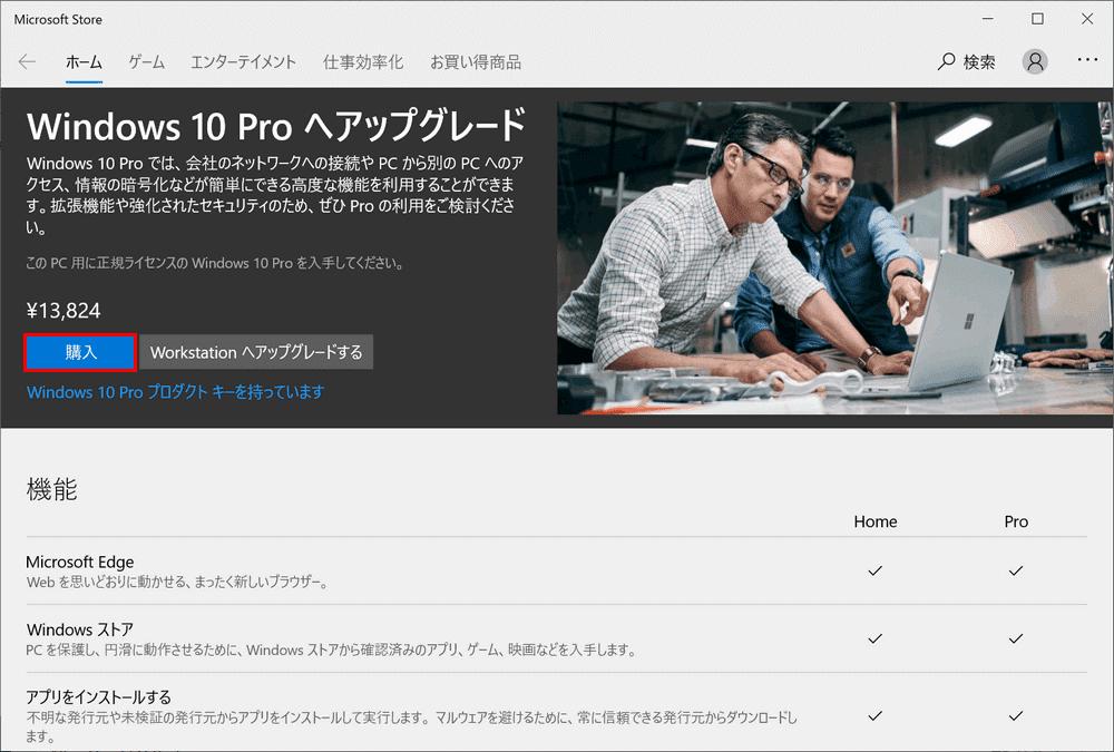 Windows 10 Proを購入する