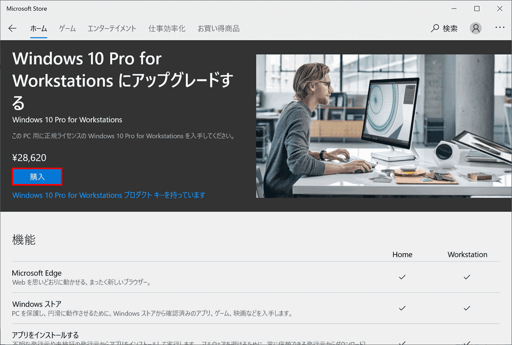 Windows 10 Pro for Workstationsへのアップグレード