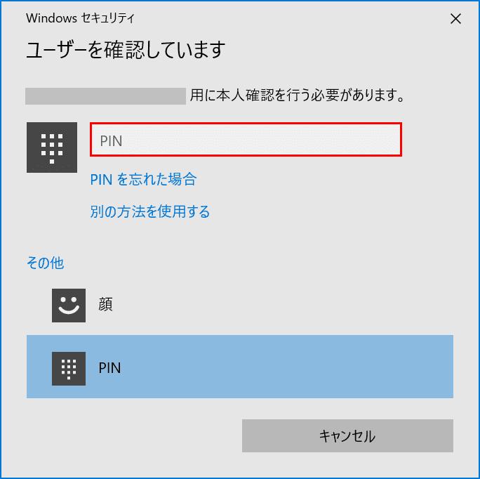 ユーザーの確認