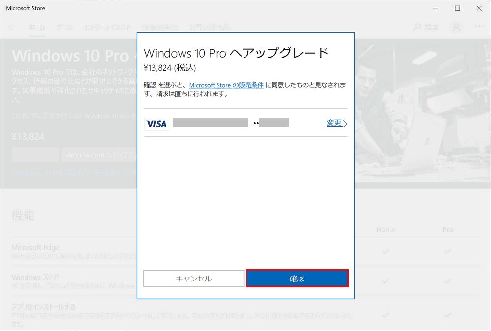 Windows 10 Proへのアップグレード購入