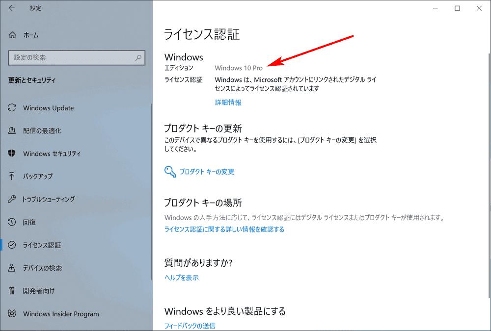 Windows 10 Proへのアップグレード完了