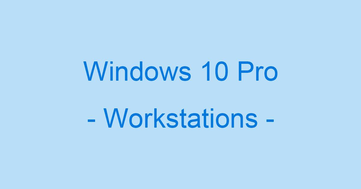 Windows 10 Pro for Workstationsとは?価格や機能について
