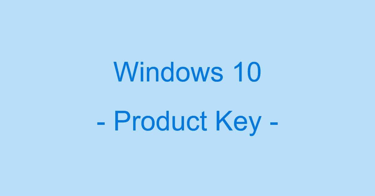 Windows 10のプロダクトキーに関する情報まとめ