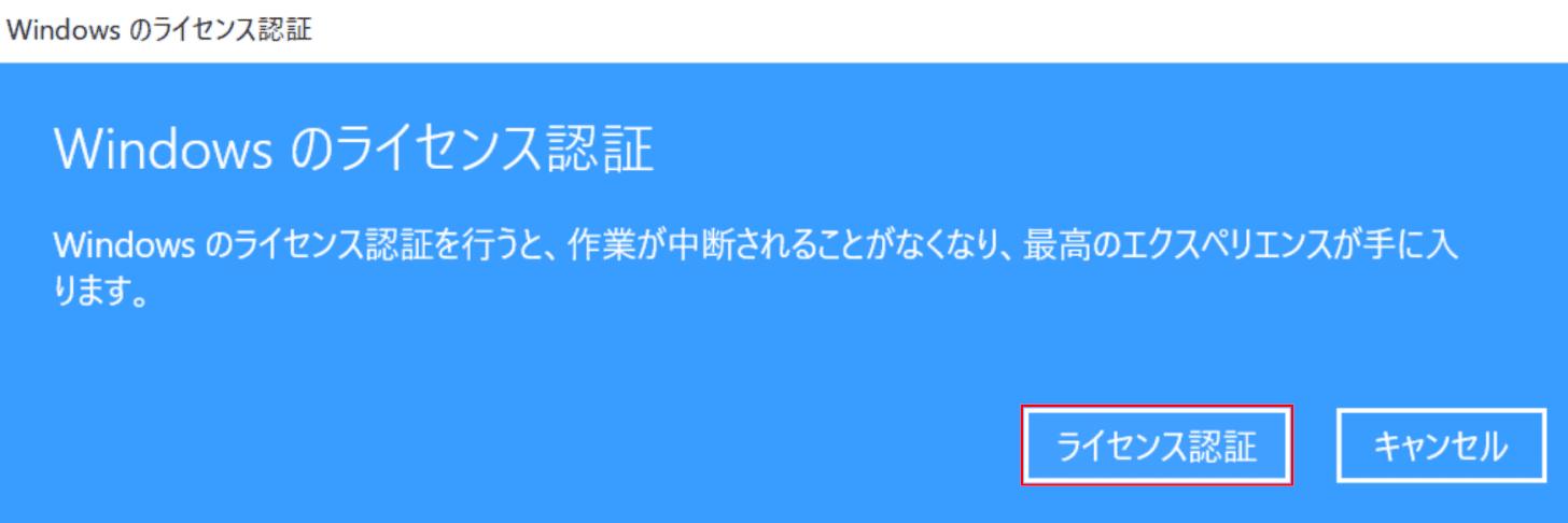 Windowsのライセンス認証ダイアログボックス