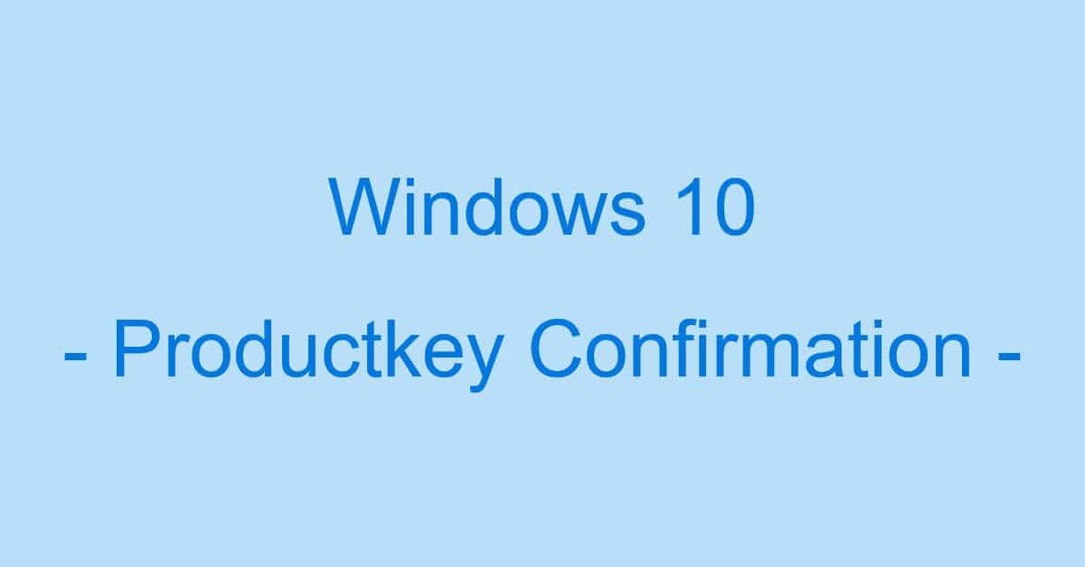 Windows 10のプロダクトキーの確認に関する情報