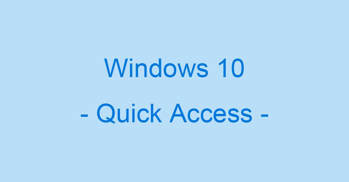 Windows 10のクイックアクセスの編集方法