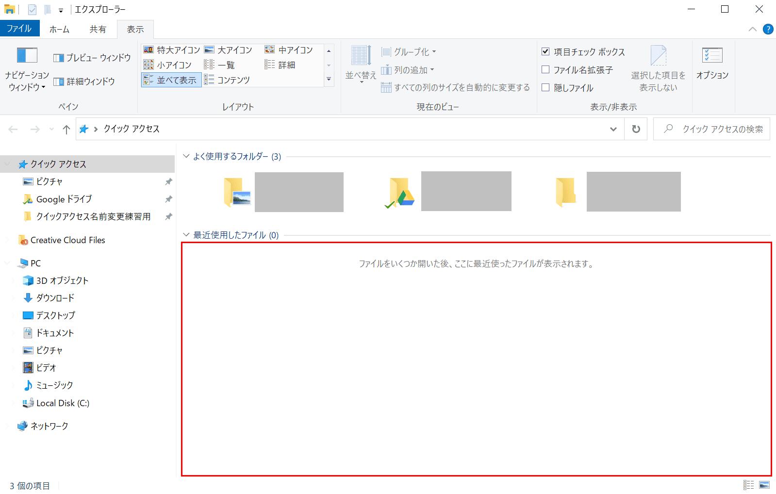 最近使用したファイルの削除確認