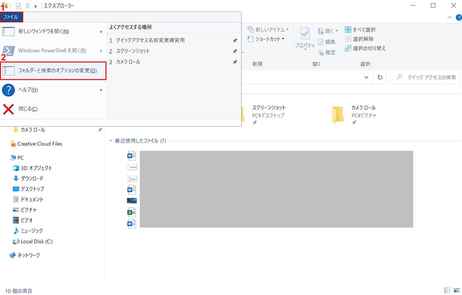 エクスプローラー→ファイル