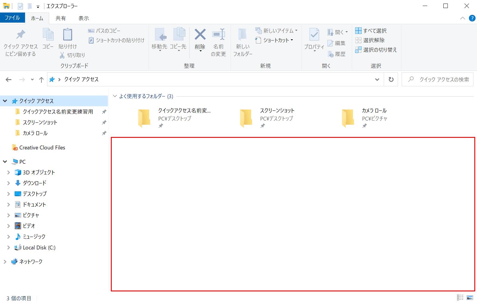 最近使用したファイルの一覧