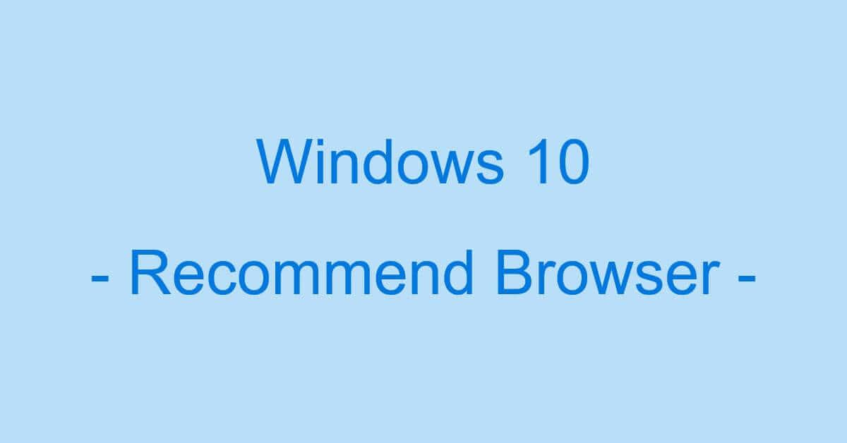 Windows 10のおすすめのブラウザをご紹介